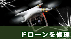 Btn banner device drone