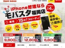 博多でiPhoneの液晶画面割れ修理ならおすすめはモバスタ福岡店
