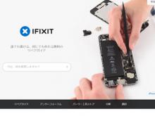 誰でも書ける無料のリペアガイド「iFixit」を知ってる?
