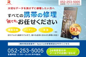 【名古屋】壊れたXperiaを修理するならおすすめはリペアパートナーズ