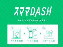 ジャンク品も買取!CASHのようなスマホ端末の即現金化サービス「スママDASH」がリリース
