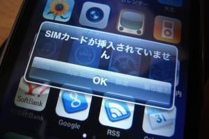 iPhoneがSIMカードを認識しない場合の対処法とは?