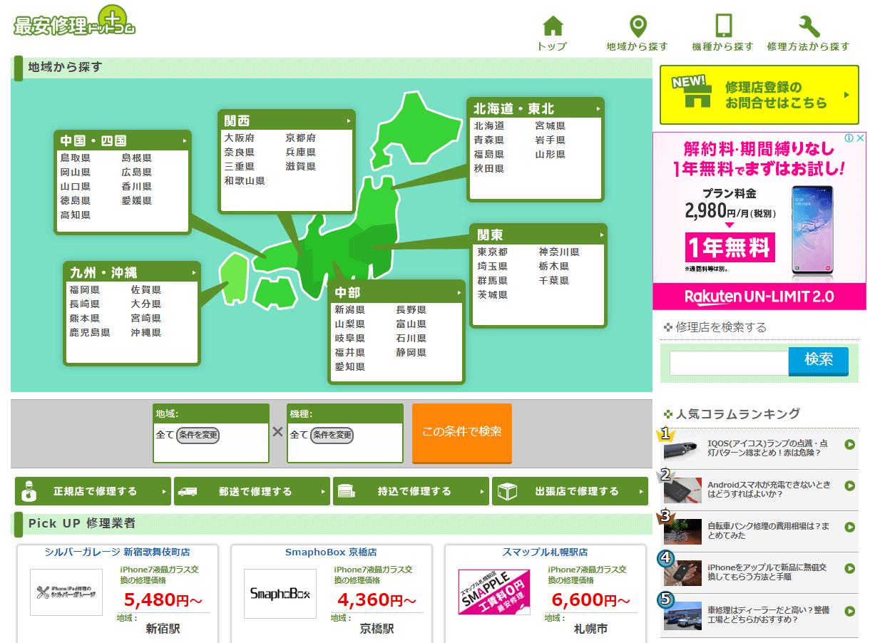 最安修理.com