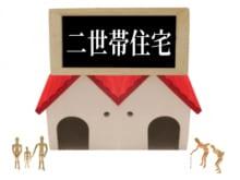二世帯住宅へのリフォームのポイントと気になる予算