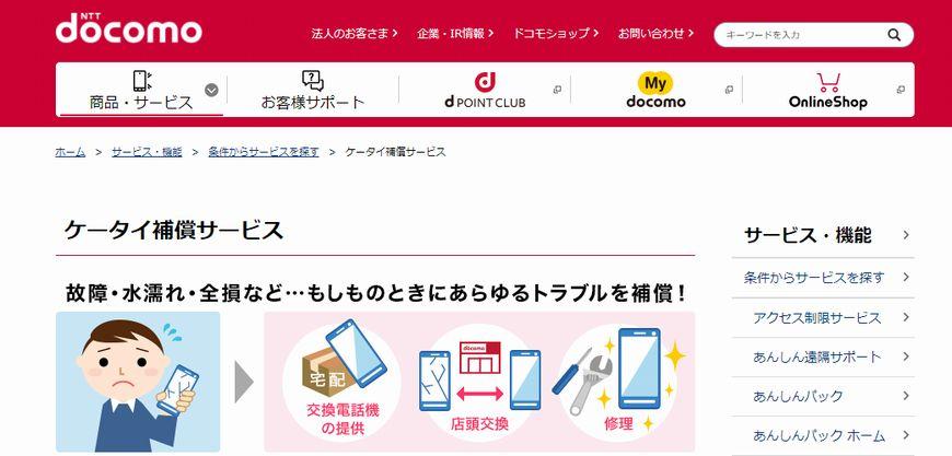 docomo_ケータイ補償サービス