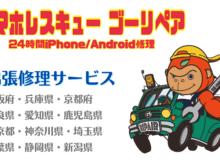深夜出張してくれるiPhone・Android修理屋さん<対応エリア:大阪・兵庫・京都・奈良>