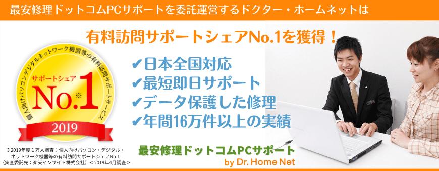 最安修理ドットコムPCサポート by Dr. Hme Net