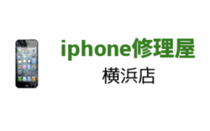 f9f22f126b 10: iphoneshuuriya-yokohama iPhone修理屋 ルミネ横浜店