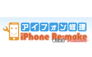 iphone-remake-kasugai
