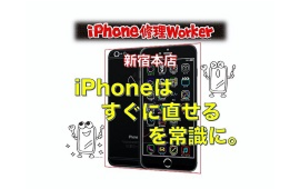 iphone-shuri-worker-shinjukuhonten