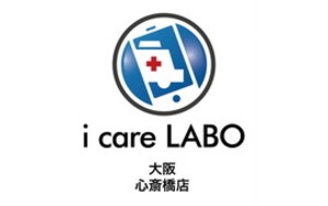 i-care-labo-shinsaibashi