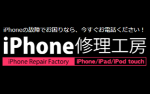 iphone-shuri-kobo-hiratsuka-osc-shonan-city