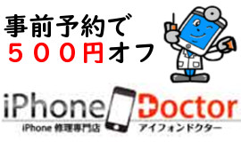 iPhone Doctor 横浜店