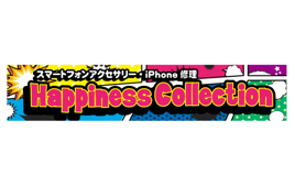 【閉店】Happiness Collection大宮
