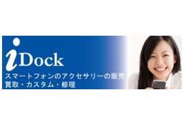 idock1.jpg