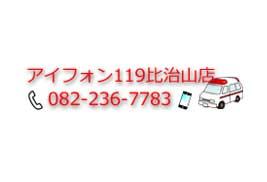 iphone119hijiyama.jpg