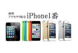 iphone1ban.jpg