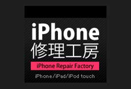 iphonerepairfactory1.jpg