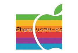 iphonerepairservice.jpg