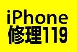 iphonesyuuri119.jpg