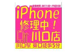 iphonesyuurichukawaguchi.jpg