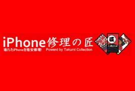 iphonesyuurinotakumi.jpg