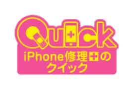 iphonesyuuriquick65.jpg