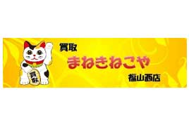 manekinekoyafukuyamanishi.jpg