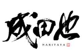 naritaya.jpg