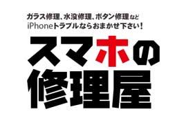 smahonosyuuriya1.jpg