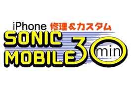 sonicmobile301.jpg