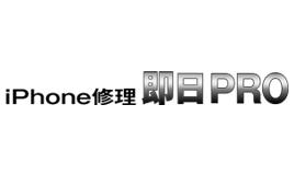 即日PROロゴ