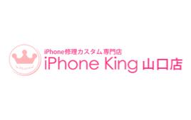 iphonekingshinymaaguchi