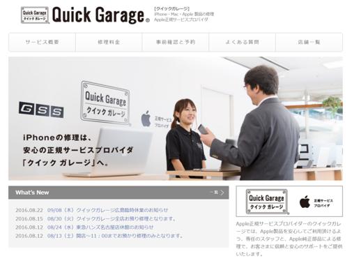 quickgarageshop
